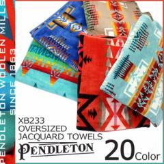 PENDLETON ペンドルトン ブランケット タオル バスタオル タオルケット ビーチタオル XB233 20カラー メンズ レディース [5/16 再入荷]