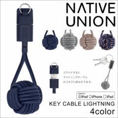ネイティブユニオン ケーブル NATIVE UNION キーチェーン キーケーブル メンズ レディース