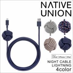 ネイティブユニオン NATIVE UNION iPhone ケーブル 充電 3m iPad iPod touch ライトニングケーブル 認証 急速充電 2.4A