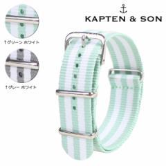 キャプテンアンドサン KAPTEN&SON 腕時計 ベルト 時計 20mm レディース メンズ SUMMER SPACE グリーン