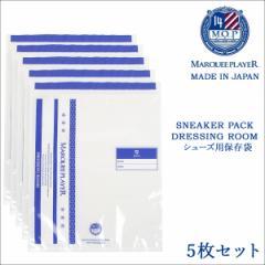 マーキープレイヤー MARQUEE PLAYER シューズケース 保存袋 5枚入り シューズバッグ SNEAKER PACK DRESSING ROOM 靴 ケア [4/26 再入荷]