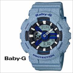 カシオ CASIO BABY-G 腕時計 時計 BA-110DE-2A2JF BABY G ベビージー ベビーG デニム ライトブルー レディース 防水