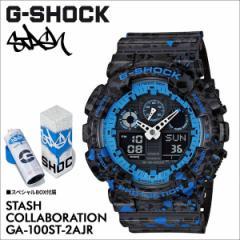 カシオ CASIO G-SHOCK 腕時計 GA-100ST-2AJR STASH コラボ ジーショック Gショック G-ショック ブラック 時計 メンズ 防水 [4/28 再入荷]