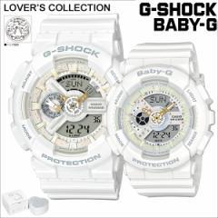 カシオ CASIO G-SHOCK 腕時計 LOV 17A 7AJR ホワイト ジーショック G-ショック Gショック ラバーズコレクション ペア