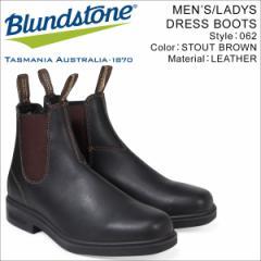 ブランドストーン Blundstone サイドゴア メンズ レディース ブーツ DRESS BOOTS 062 ブラウン 3/22 追加入荷