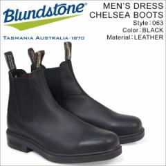 ブランドストーン Blundstone サイドゴア メンズ ブーツ DRESS CHELSEA BOOTS 063 ブラック [5/18 追加入荷]
