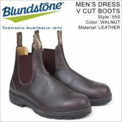 ブランドストーン Blundstone サイドゴア メンズ 550 ブーツ DRESS V CUT BOOTS ブラウン 3/22 追加入荷