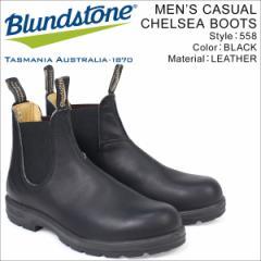 ブランドストーン Blundstone サイドゴア メンズ 558 ブーツ DRESS V CUT BOOTS ブラック [5/18 追加入荷]