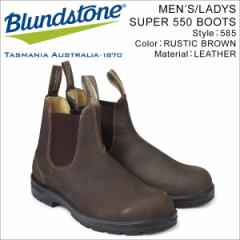ブランドストーン Blundstone サイドゴア メンズ レディース ブーツ SUPER 550 BOOTS 585 ブラウン [5/18 追加入荷]