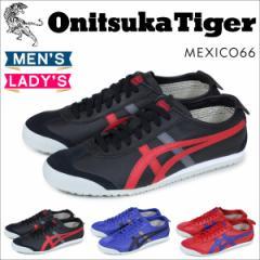 オニツカタイガー メキシコ66 Onitsuka Tiger asics メンズ レディース スニーカー アシックス MEXICO 66 TH4J2L 2345 4590 9023