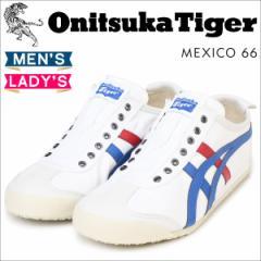 オニツカタイガー メキシコ66 スリッポン Onitsuka Tiger メンズ レディース スニーカー MEXICO66 SLIP ON D3KON 0143 靴 [5/2 再入荷]