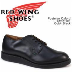 レッドウィング RED WING ポストマン オックスフォード シューズ POSTMAN OXFORD Dワイズ 101 レッドウイング メンズ