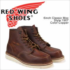 レッドウィング RED WING ブーツ アイリッシュセッター 6INCH CLASSIC MOC 6インチ 1907 レッドウイング メンズ