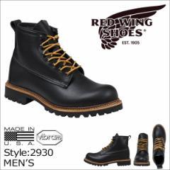 レッドウィング RED WING アイスカッター ブーツ ICE CUTTER 防寒 防水 Dワイズ 2930 レッドウイング