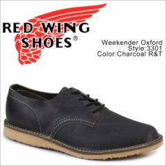 レッドウィング ブーツ オックスフォード RED WING 3301 WEEKENDER OXFORD Dワイズ メンズ