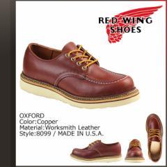 レッドウィング RED WING オックスフォード シューズ CLASSIC OXFORD クラシック Dワイズ 8099 レッドウイング