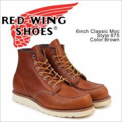 レッドウィング RED WING ブーツ アイリッシュセッター 6INCH CLASSIC MOC 6インチ クラシック モック Dワイズ 875