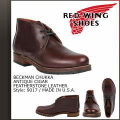 レッドウィング RED WING ベックマン チャッカブーツ BECKMAN CHUKKA チャッカ Dワイズ 9017 レッドウイング ワークブーツ メンズ