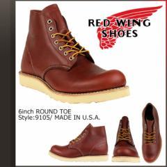 レッドウィング RED WING アイリッシュセッター ブーツ 6INCH ROUND TOE 6インチ ラウンド トゥ Dワイズ 9105 カッパー メンズ ]