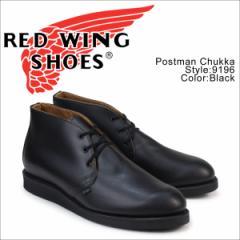 レッドウィング RED WING ポストマン チャッカブーツ POSTMAN CHUKKA チャッカ Dワイズ 9196 レッドウイング メンズ