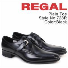 リーガル 靴 メンズ REGAL スワールモンク 728RAL モンクストラップ ビジネスシューズ ロングノーズ 日本製 ブラック [5/24 追加入荷]