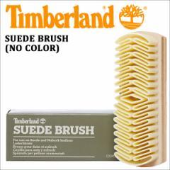 ティンバーランド Timberland シューケア スエードブラシ ケア用品 ブーツ スニーカー SUEDE BRUSH A1FNM [3/16 再入荷]
