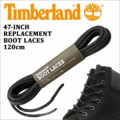 ティンバーランド Timberland シューレース 靴紐 靴ひも 120cm 47インチ 丸 純正 ブーツ スニーカー A1FNX