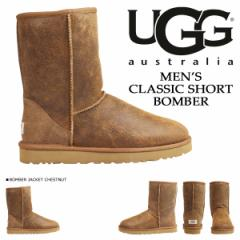 UGG アグ メンズ クラシック ショート ムートンブーツ MENS CLASSIC SHORT BOMBER 5984 シープスキン