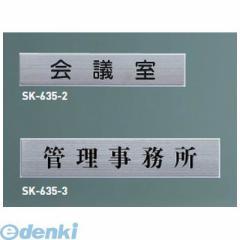 神栄ホームクリエイト(旧新協和)[SK-635-2] 一般型室名札(平付型)【無地】 SK6352