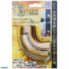 マツ六 [LED-612G] 室内木製システム手すり用 光るLED手すりブラケット ゴールド LED612G