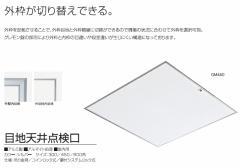 サヌキ(SPG) [GM600] SPG 天井点検口 目地・外額兼用 600角 シルバー 支持金具仕様