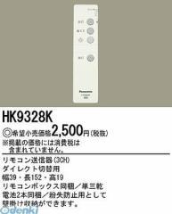 パナソニック [HK9328K] ダイレクト切替え送信器