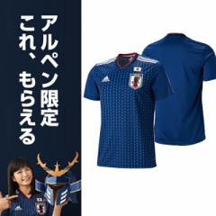アディダス メンズ サッカー日本代表ホームレプリカユニフォーム 半袖 (DRN93) adidas