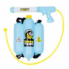 ウォーターガン ウェーブタンク (000013750) 水鉄砲 レジャー用品 玩具