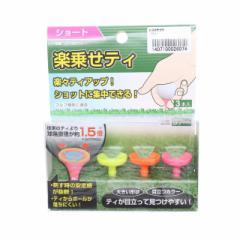 ジャパーナ ゴルフ 楽乗せ ティ ショート (JP1067) JAPANA