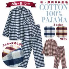 綿100% 冬用 長袖 メンズパジャマ ふんわり柔らかな厚手のネル起毛 大格子チェック柄