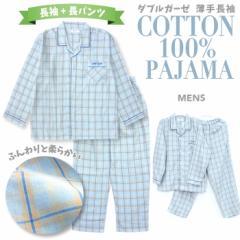 綿100% ダブルガーゼ 春・夏 長袖メンズパジャマ 先染めチェック サックス 前開き シャツタイプ
