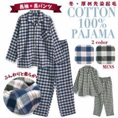 綿100% 冬用 長袖 メンズパジャマ ふんわり柔らかい2枚仕立ての厚手生地で暖かい チェック柄パジャマ