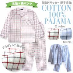 綿100% 春・夏 長袖メンズパジャマ 先染めサッカー チェック レッド/ブルー 前開き シャツタイプ