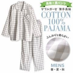 綿100% ダブルガーゼ 春・夏・秋 長袖メンズパジャマ 先染めチェック グレー♪前開き シャツタイプ 上下セット 紳士 男性用