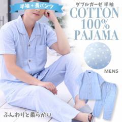 綿100% ダブルガーゼ 夏 半袖メンズパジャマ 水玉プリント サックス 前開き シャツタイプ
