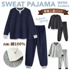 【春・秋】メンズ長袖パジャマ スウェット上下 総リブ仕様 ワンポイント 刺繍内側が肌に優しい綿100% 柔らかくて軽い着心地