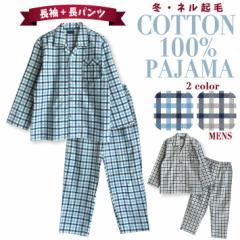 綿100% 冬用 長袖 メンズパジャマ ふんわり柔らかなネル起毛 ブロックチェック柄 前開き シャツタイプ