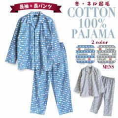 綿100% 冬用 長袖 メンズパジャマ ふんわり柔らかなネル起毛 星ボーダー柄 前開き シャツタイプ おそろい