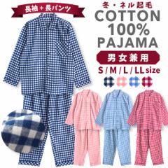 綿100% 冬用 長袖 男女兼用パジャマ ふんわり柔らかなネル起毛 先染め ギンガムチェック柄 メンズ レディース おそろい STANDARD