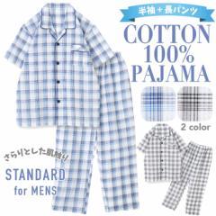 綿100% 春・夏 半袖メンズパジャマ 薄手 チェック ブルー/グレー 前開き シャツタイプ