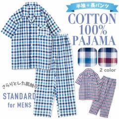 綿100% 春・夏 半袖メンズパジャマ 薄手 チェック ブルー/レッド 前開き シャツタイプ