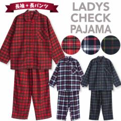 冬 長袖 レディースパジャマ  綿混素材 ネル起毛 チェック柄 前開き シャツタイプ
