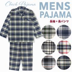 【冬】長袖 メンズパジャマ 綿混素材 あったか ネル起毛 チェック柄 選べる6柄 M・L・LLサイズ