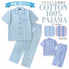 綿100% 春 夏 半袖メンズパジャマ ストライプ柄 前開き シャツタイプ